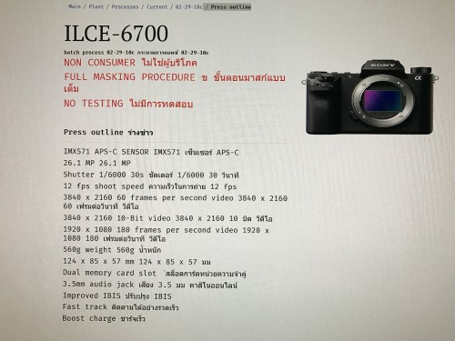 A fake A6700 spec list is going around the web - sonyalpharumors