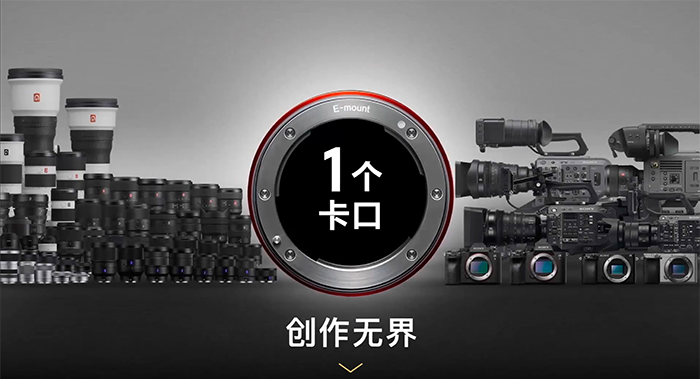 Sony China made a special website to celebrate the ten years of Sony E-mount